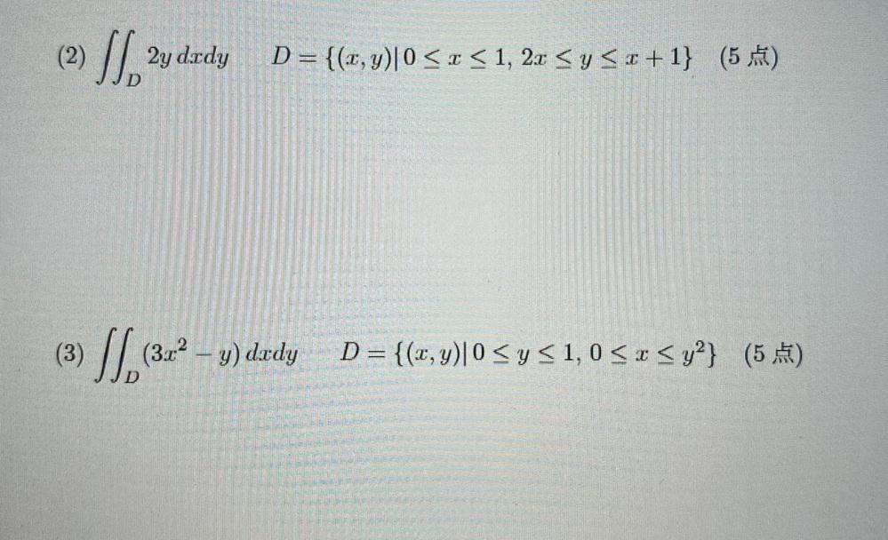 この問題がわかりません。解いて欲しいです。微積分の二重積分です。時間がありません。計算式と答えをお願いします。