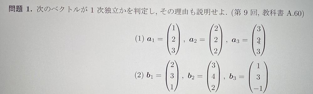 時間がありません。至急お願いします。線形代数の問題です。ベクトルの問題です。助けて下さい。