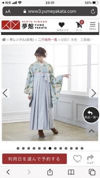この袴がかわいいから着たいと言ったら親に反対されてしまいました… 赤や青などの定番の色でもいいのですが、周りの子と被るのが嫌なので被りにくいものを着たいです。色的にあまり映えない(?)だろうなとは思っています。この袴やめた方がいいでしょうか…?
