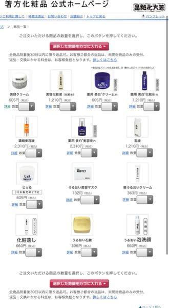 箸方化粧品 この化粧品買いたいのですがどれ買ったらいいですか? ちょっとお値段するものもあるの...
