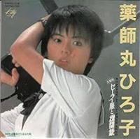 薬師丸ひろ子さんで好きな曲を3曲 教えて下さい(ρ_・).。o○