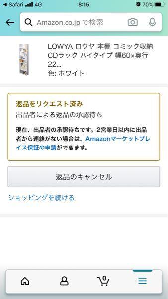 Amazonの返品 本棚を購入したのですが木が割れていたため返品したいです。 返品をリクエストして2営業はたったのですが何も連絡がありません。画像のようにAmazonマーケットプレイス保証の申...