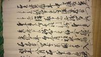 倉庫の中を整理していたらかなり古い文書を見つけました。 何と書いてあるのか全く分かりませんので、どなたか解読のほど宜しくお願いいたします。  ※2枚に分けて撮影しているので、連続して投稿したいと思います。 ①