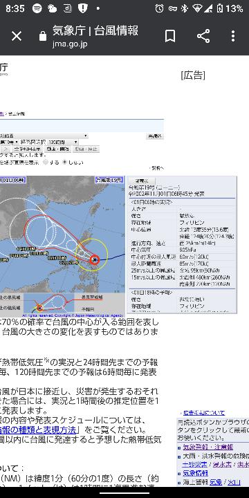 仮にですが905hPaの台風が日本に来たら一体どうなりますかね?