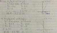 二次関数教えて頂きたいです! 計算はできるのですがグラフの書き方がイマイチ分かりません。写真の問題はあっていますでしょうか? また2問目の値域は7の方が大きいですがこの書き方であっていますでしょうか?