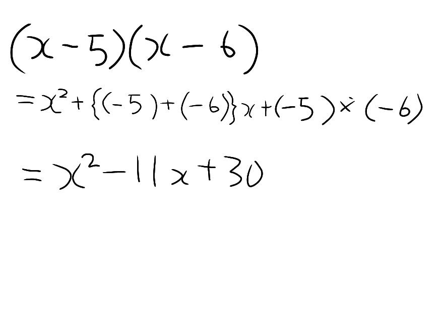 何故こういう数式になるんですか? なんで数字(5と6がいくつも)増えてるんですか? 最後のx二乗と-11xは何故計算しないのですか?