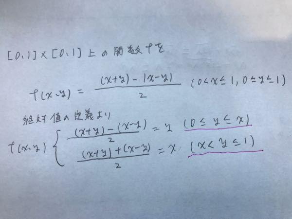 絶対値の定義によって展開された時の不等式がなぜこうなるのかわかりません