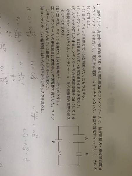 コンデンサの計算についての問題なのですが、写真の問題で(II)の「スイッチを開けて十分な時間がたった」ことによりどうなるかがいまいち分からず(3)と(4) が解けません。どなたか解説をお願いしま...