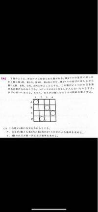 この(1)の(ア)の問題で、答えが8P4/16P4=1/26だったんですが、16P4についての説明で「16マスのうちの4マスに玉4つを配置する場合の数」とあったのですが、16個のものから4個を選ぶならCを使うのではないのですか? 8C4/16C4でも答えが同じになるので、ますますPとCの違いが分からなくなってしまいました。どなたか教えてください