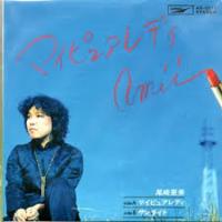 尾崎亜美さんで好きな曲を3曲教えて 下さい(ρ_・).。o○