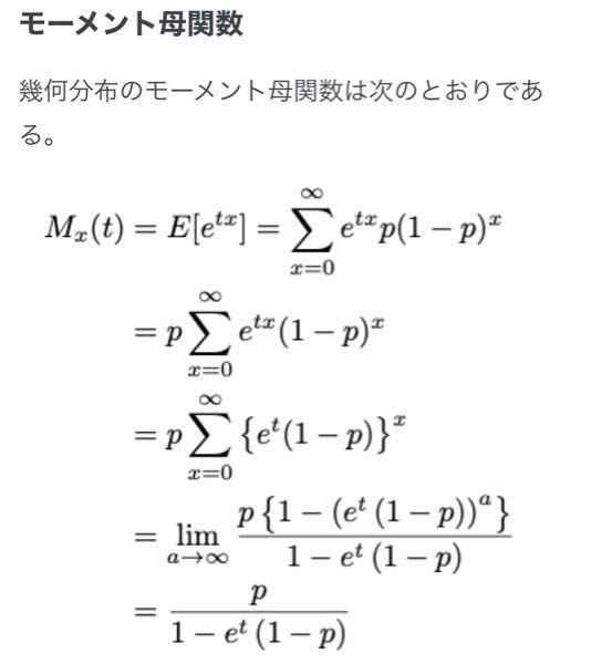 [確率] 写真の下から3行目から下から2行目になる流れが分かりません。教えてください。 画像: AVILEN AI Trend 幾何分布の確率関数からの期待値と分散の導出 https:/...