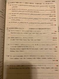 グラマーコレクション 動詞の語法② 答え 教えてください。