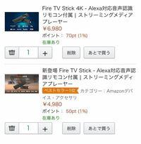 プロジェクターでAmazonプライムを見たくて、Fire TV Stickを買おうと思っているのですが、写真の2つで迷っています。 何が違うのでしょうか?? またこれ以外におすすめがあったら教えて頂きたいです!