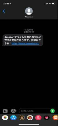 AmazonからこのようなSMSが送られてくることはありますか? リンクを押したらAmazonのログイン画面が出てきたのでメールアドレスとパスワードを入力してしまいました。 これって大丈夫なんでしょうか?  ご回答お願い致します。