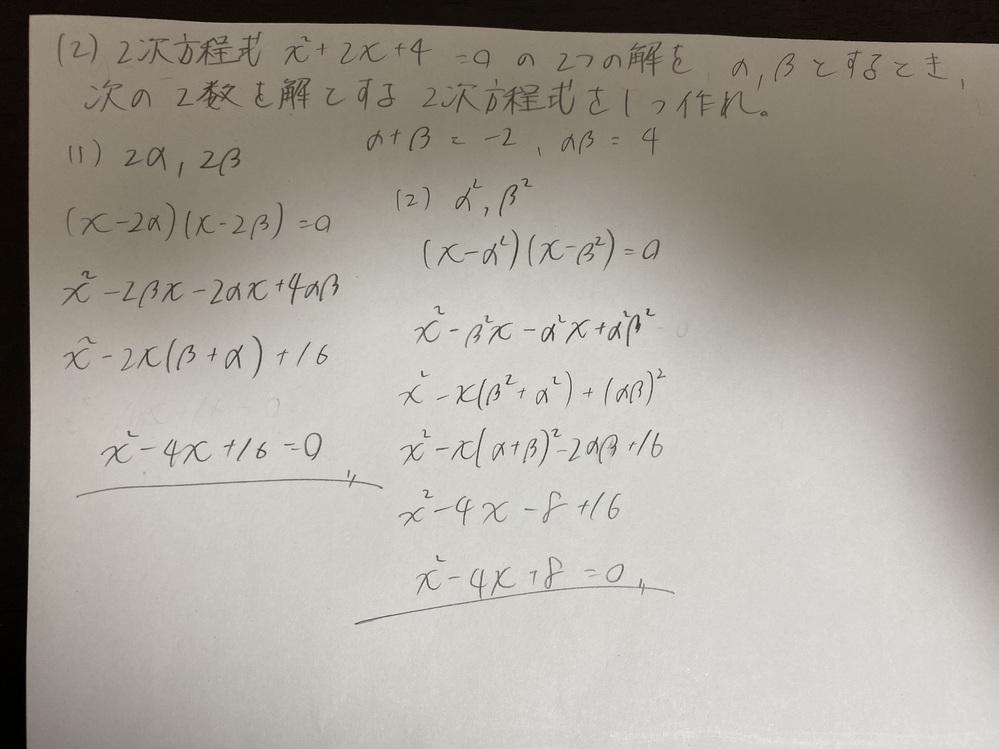 数ニの解と係数の関係の問題です。 (2)まで解いたのですが、この解き方で合ってますか?