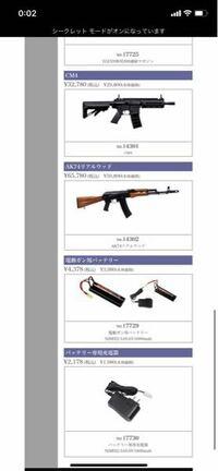 クラウンモデルのサイトの10歳以上用というところに「AK74リアルウッド」というものがあるのですが、これは10禁のエアガンということでいいのですか?分かる方がいれば教えてください。