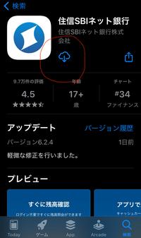 iPhoneのアプリをアンインストールしたいです SBI銀行のアプリが初期化されたのでアプリをアンインストールし再インストールしないとログインできない状態です  ネットで調べてストレージからappを削除しても再...