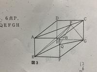 体積についての質問です。 AE=6, EF=8, FG=12 BQ:QF=1:2 AP:PC=3:1のとき、6点P,Q,E,F,G,Hの体積を求めなさいという問題です。 わかる方、解説お願い致します。