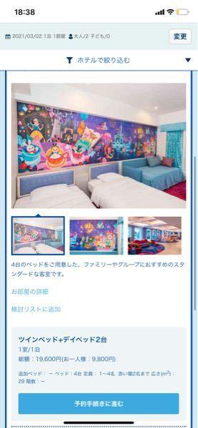 ディズニーのホテルについての質問です。こちらの総額19,800円というのは、チケット2枚代を含めてのお値段でしょうか? それともチケットは別売りで、このお部屋だけのお値段でしょうか?