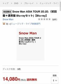 これって銀テープ着いてくるものですか? SnowMan デビューライブ 2.D.2.D 円盤