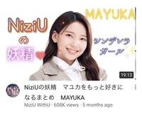 NiziUのマユカちゃん、この写真だとフィギュアスケートの本田真凜ちゃんに似てませんか?