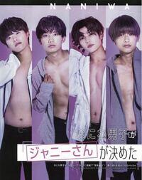 このなにわ男子のページはどの雑誌の何月号か分かりますか??
