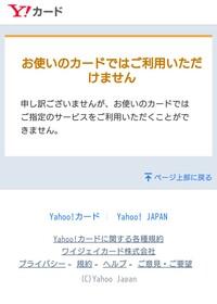 可能 Yahoo 額 利用 カード クレジットカードの利用可能額というのは、1回の利用金額に対してのもの