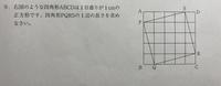 やり方を教えて頂きたいです。 答えは√17です。