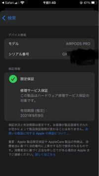 メルカリでAirPodsProを購入したのですが、シリアルナンバーと購入先を教えていただき、シリアルナンバーを検索したところこのように表示されたのですが本物で間違いないでしょうか?