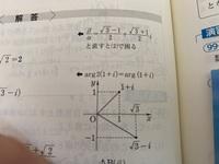 arg2(1+i)=arg(1+i)が成り立つのは何故でしょうか?どなたか説明お願いします。