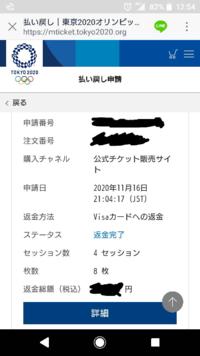オリンピックチケットの返金について。 東京オリンピック2020のチケットで返金手続きを完了して、公式には返金完了になっているのに口座に振り込まれていません。  Visaカードで引き落とし支払いました。  同じような状況な方はいますか?  この場合Visaに問い合わせれば良いのでしょうか?  返金の受け取り方法を教えて下さい。