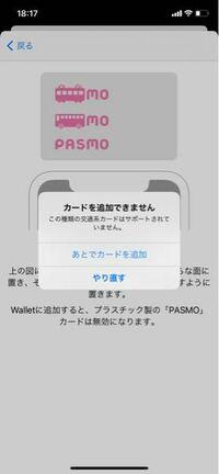 Apple WalletにPASMOを登録したいんですが何度やってもこの画面にしかなりません…どうすればいいでしょうか??またApple WalletとPASMOのアプリだったらどちらがいいですか???