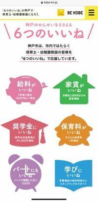 神戸市の私立保育士・幼稚園教諭について。 神戸市のサポートで私立保育士・幼稚園教諭になった人に「6つのいいね」というものがあるのですが、下のサイトを見ても詳しい条件ややり方など載っていなくて、こちらで質問させていただきました。  https://kobe-kn.jp/iine/  そのサイトにある、実際にサポートを受けている職員の人の声をみてみると、みなさん「6つのいいね」のうち1〜2つのみ...