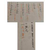 高校 国語 漢文 書き下し文  この答えはあっていますか?(><)