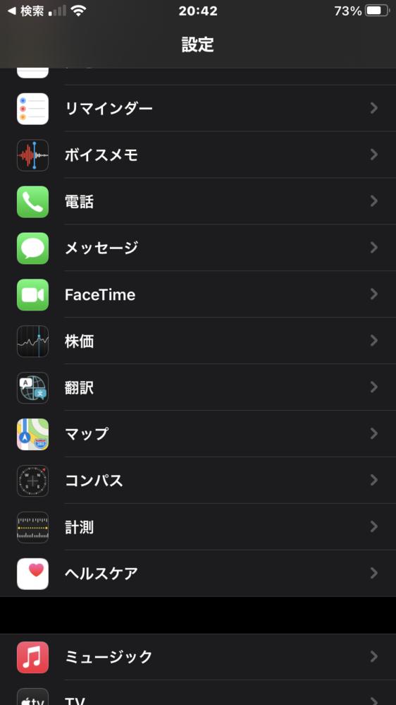 急ぎです 最近Safariのアプリ?が消えてこまっています 機種はiOSです。写真のとおりSafariだけ何故か消えました 原因を教えてください インターネットで調べても理解できなくて?失敗したのか?はわかりませんができませんでした。 お手数ですが やり方を教えてください。 お願いします なお私のSafariが戻ってきたアドバイスをしてくださった方には250です 日本語初心者でごめんなさい