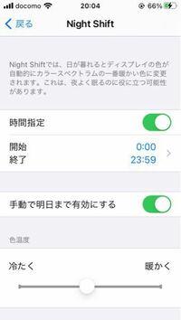 iPhoneのナイトシフトこれでいいでしょうか?設定。 目に優しいブルーライトカットてきにするには。。
