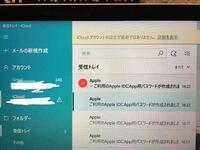 WindowsのメールでiCloudメールを設定しようとすると必ずアカウントが最新ではありませんと写真の様に表示されます。ネットを見て、AppleIDを管理のところでApp用パスワードも設定し、生成されたパスワードを何回...