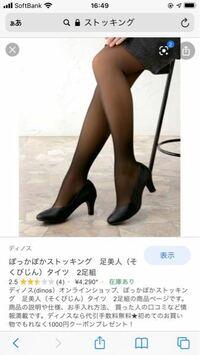 男子高校生、またはそれ以上の方に質問です 多くの回答が欲しいです 高校でストッキングを履いてる子どう思いますか? 黒のスケスケのやつです。スカートは膝上で 画像くらいのすけすけさです