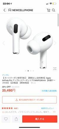 qoo10に売っているこのairpodsproは本物なのでしょうか。説明欄には韓国からの発送。韓国Apple社納品されている正規品です。Apple Japanサイトから正規品登録できます。との説明。レビューには1000件以上の写真付き コメント。   偽物ではなく、韓国産の正規品という事なのでしょうか。 箱や説明書も韓国語でした。