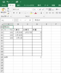 エクセル在庫管理表での計算式を教えてください。 画像の通り商品AがロットNoごとに入庫するのですが、 B列の入庫日に日付けを入力すればD列の数量が1、 C列の出庫日に日付けを入力すればD列の数量が0、  にした...