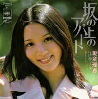 70年代アイドル歌手だった朝倉理恵の好きな歌は何でしょうか?