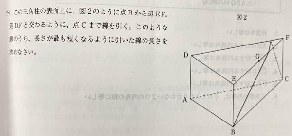 中3です。高校入試問題の、三平方の定理を利用する図形問題が解けず、困っているので教えて欲しいです。 特にこういう問題では、どうしたら正確に展開図が書けるようになりますか。 必要な部分だけを抜き出して書くということがどうしても出来ません。 どなたか回答お願いします。