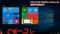 Windows10のタブレットモード SurfacePro7ですが、標準の再インストールをしたのですが、タブレットモード時に画面を切り替える、写真にあるタスクバーアイコンが表示されません。  どのようにすれば表示できます...