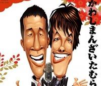 「麒麟は来るのか?」  2020年~2021年放送のNHK大河ドラマ「麒麟がくる」は2月7日(日曜日)に最終回です。 お笑いコンビ「麒麟」の川島明さんと田村裕は最終回に出るでしょうか?  川島が低い声で「麒麟です」と言い、田村が公園でホームレスをしながら、公園のミニコートでレイアップを決めるでしょうか?  大河ドラマと同局のNHK総合で放送されていた爆笑オンエアバトルで麒麟の川島と田村が活躍...