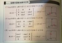 xyz座標の回転を表す行列について、四元数で表すことはできるのですか?
