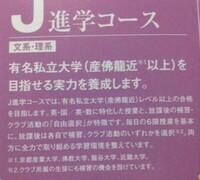 甲南大学のライバルは京都の佛教大学ですか?それとも大阪の摂南大学ですか?