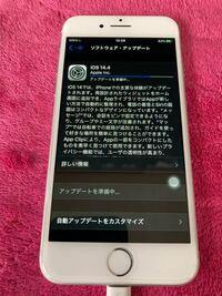 今iPhone8をiOS13.7から14.4にしようとしています!やめた方がいいですか?