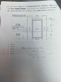 令和2年度2級建築士の法規の問題です。 この問題の答えは⑤の318㎡になるはずなのですが、303㎡になってしまいます。 解説お願いします。