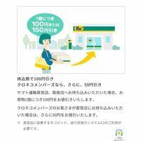 らくらくメルカリ便の宅配便コンパクトで荷物を送ろうと思っているのですが、その場合ヤマト運輸直営店から発送をすると持込割の対応になりますか? https://www.kuronekoyamato.co.jp/ytc/customer/send/services/compact/