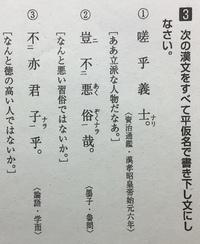 次の漢文をすべて平仮名で書き下し文にしてください!!